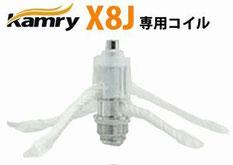 電子タバコ用X8Jコイル