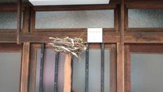 先日の「鳥の巣」&『歴史的意匠建造物』