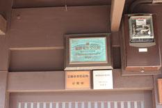 美しい蔵を従えた立派な『京町屋』