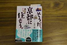 """築年数不詳の""""京町家""""をリノベーション。その理由は『茶室が欲しい』"""