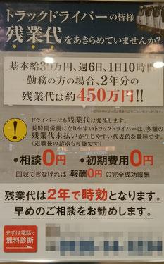 では「運送業の経営者様、ドライバーから残業代請求されない賃金制度を導入しませんか?」というポスターはどうだろう(笑)