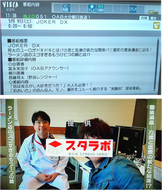 写真上:デジタル放送の番組予告。写真下:5月2日放送時の予告編より