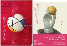 『〈遊ぶ〉シュルレアリスム』岡崎和郎作品も所収