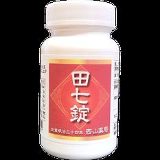 田七錠|栄養補助食品(西山薬局)糖尿病・血糖値を改善する健康食品