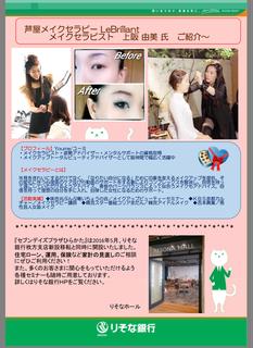 枚方T-SITE美容月間〜りそな銀行×  メイクアップビューティーセミナー