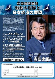 新春・政治・経済講演会の講師派遣はアドニスへ
