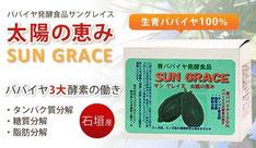 サングレイス/SUNGRACE