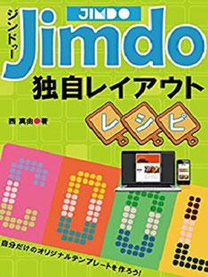 Jimdo独自レイアウトレシピ〈Kindle版〉