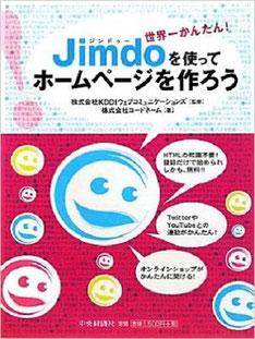 Jimdoを使ってホームページを作ろう―世界一かんたん!
