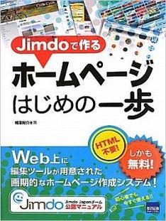 Jimdo で作るホームページはじめの一歩
