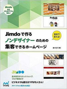 Jimdoで作る ノンデザイナーのための集客できるホームページ