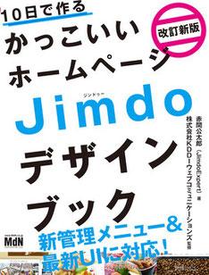 10日で作るかっこいいホームページ Jimdoデザインブック 〈改訂版〉