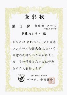 ベーテン音楽コンクール1位賞状