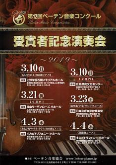 ベーテン音楽コンクール受賞者記念コンサート