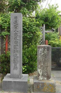 道端の立正安国論進殿霊跡の碑