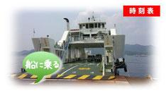 フェリー・旅客船の航路・時刻表