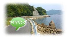 江田島サイクリング情報