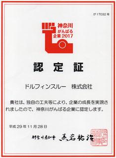 神奈川県知事よりもらった認定証