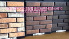 カルセラタイルの施工見本板