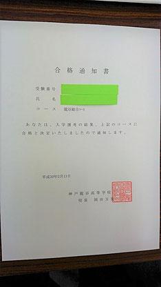 発表 私立 高校 合格