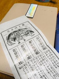 今年引いたおみくじは末吉                           深大寺は凶が入っていることでも有名です。