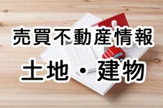 名寄市の売買不動産情報(住宅・土地)