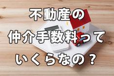 名寄市の不動産会社・山田宅建.com仲介手数料