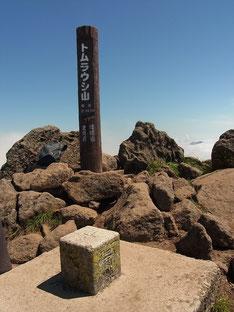 トムラウシ山山頂(2,141m) 本当は人いっぱいでした