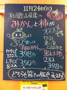 船橋 東武 八百屋 野菜 果物 フルーツ おすすめ お買い得 通販