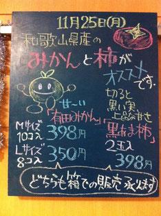 船橋 東武 八百屋 野菜 果物 フルーツ お買い得 おすすめ 丸あ