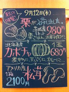 船橋 東武 青果 野菜 果物 お買い得 おすすめ