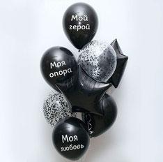 набор гелиевых черных шаров для мужчины