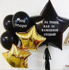 Черная шар звезда с надписью мужчине