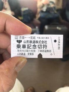 フラワー長井線乗車記念切符