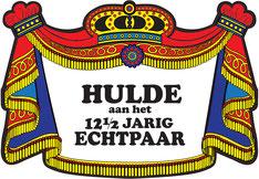 Kroonschild Hulde aan het 12 1/2 jarig echtpaar € 2,00