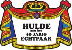 Kroonschild Hulde aan het 40 jarig echtpaar € 2,00