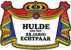 Kroonschild Hulde aan het 25 jarig echtpaar € 2,00
