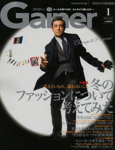Gainer(2016年1月号)