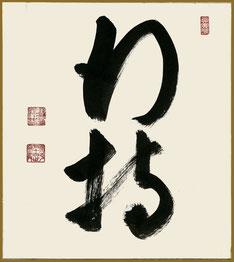 「行持」佐藤泰舜禅師(東川寺所蔵)