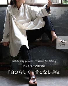 読み物 コラム 記事 衣 コーディネート ヂェン先生の日常着 着こなし coodinate 自然素材 ありのまま ニュートラル
