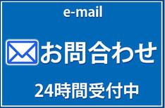 e-mailお問合わせ24時間受付中