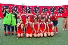女子準優勝 稲羽中学校