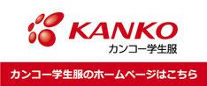 カンコー学生服のホームページ