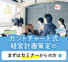 PDCA・売上アップのガントチャート式経営計画策定セミナー・研修