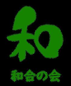 和合の会のロゴ