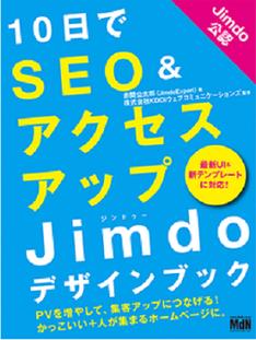 10 日で SEO &アクセスアップ Jimdo デザインブック