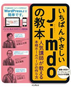 いちばんやさしい Jimdo の教本
