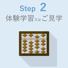 そろばんを習い始めるなら無料体験学習のある星野珠算塾にお任せください