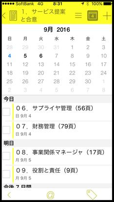 ToDoアプリ勉強法(カレンダ表示)
