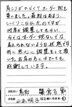 鳥取県在住40代女性